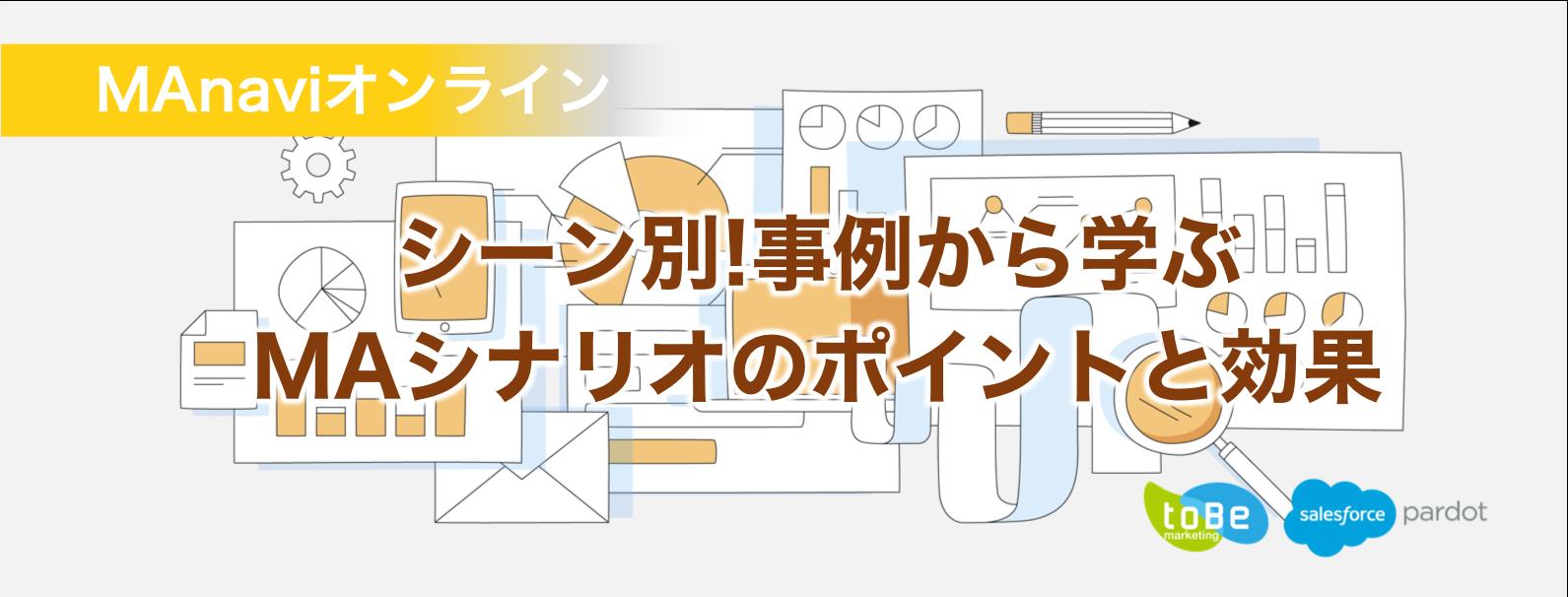 【MAnaviオンライン】シーン別!事例から学ぶMAシナリオのポイントと効果