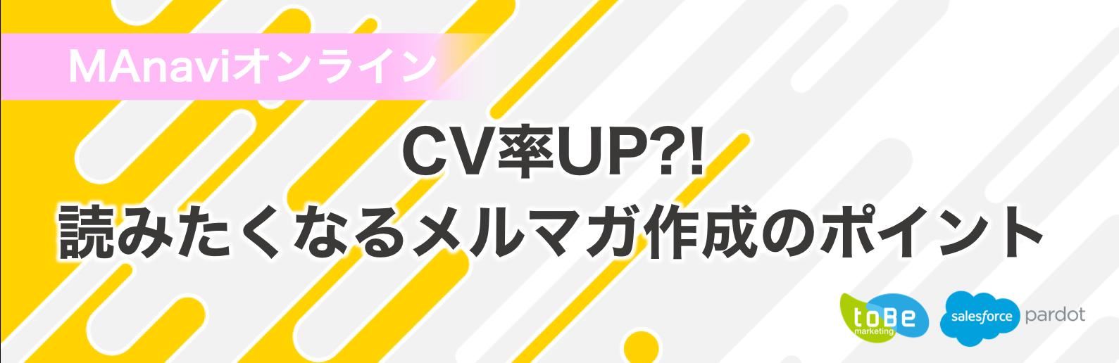 【MAnaviオンライン】CV率UP?! 読みたくなるメルマガ作成のポイント
