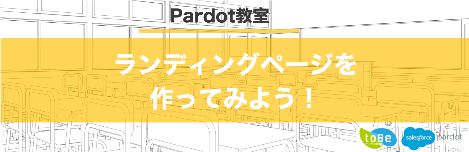 【Pardot教室 】ランディングページを作ってみよう!
