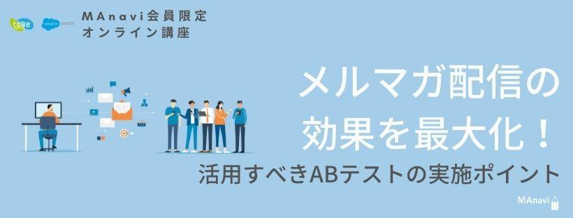 【MAnaviオンライン】メルマガ配信の効果を最大化!!!活用すべきABテストの実施ポイント