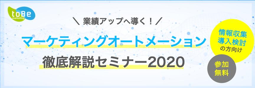 【業績アップへ導く】マーケティングオートメーション徹底解説セミナー2020(オンライン版)