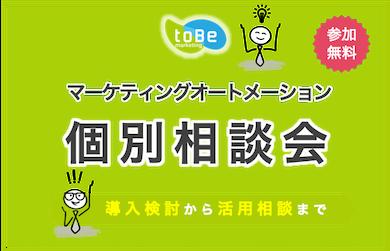 マーケティングオートメーション個別相談会