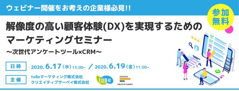 解像度の高い顧客体験(DX)を実現するためのマーケティングセミナー