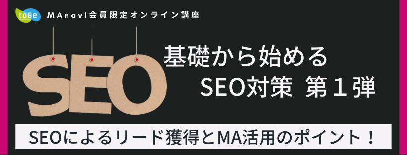 【MAnaviオンライン】基礎から始めるSEO対策【第1弾】SEOによるリード獲得とMA活用のポイント!
