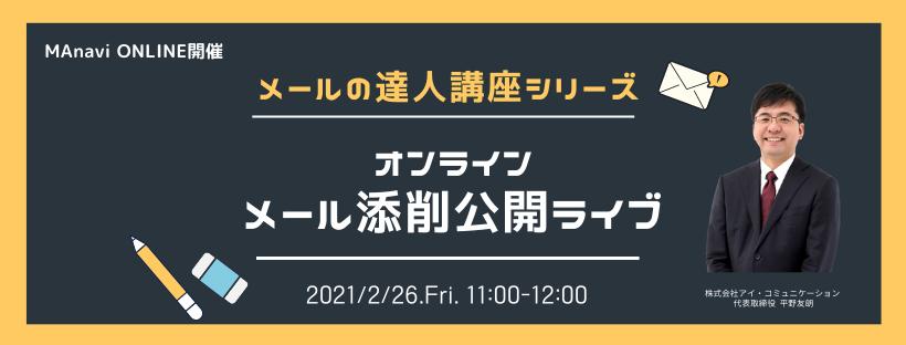 【MAnaviオンライン】~メールの達人講座シリーズ~ メール添削公開ライブ
