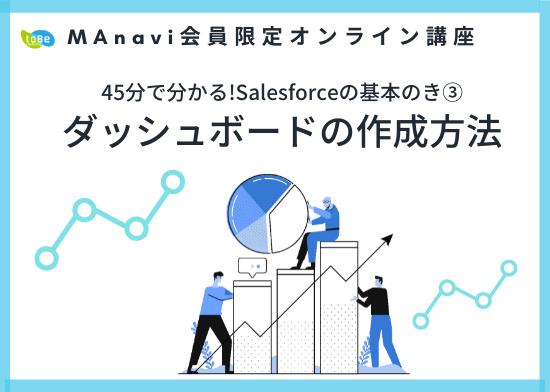 """【MAnaviオンライン】45分で""""Salesforceの基本のき""""が分かる!③〜ダッシュボードの作成方法〜"""