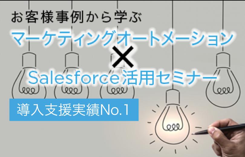 <導入実績No.1>お客様事例から学ぶマーケティングオートメーション×Salesforce活用セミナー@新橋