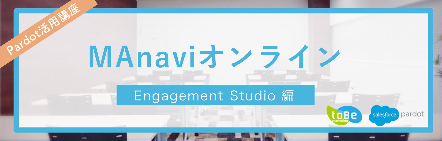 【MAnaviオンライン】Engagement Studio編