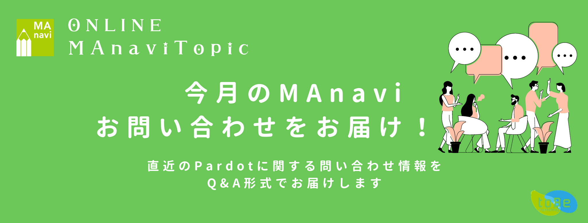 【MAnaviオンライン】MAnavi Topic ~今月の MAnavi お問い合わせをお届け~