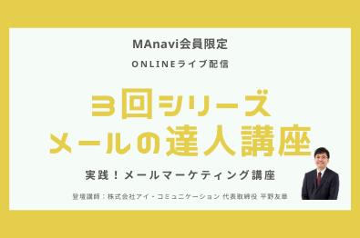【MAnavi 会員限定】 特別開講「メールの達人講座~3回シリーズ~」①件名編~すべては件名からはじまる~