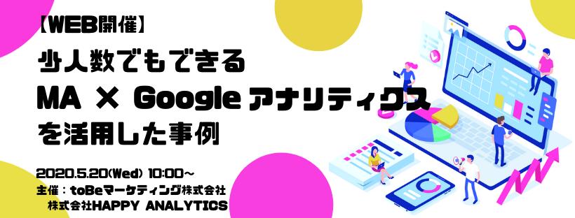 少人数でも出来る、MA × Google アナリティクスを活用した事例