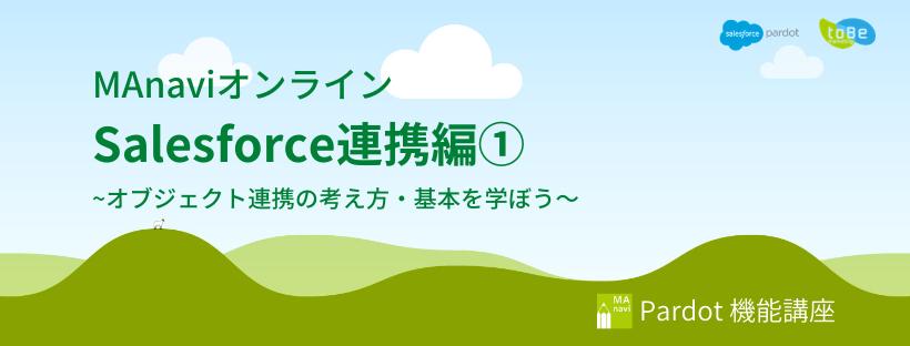 【MAnaviオンライン】Salesforce連携編① ~オブジェクト連携の考え方・基本を学ぼう~