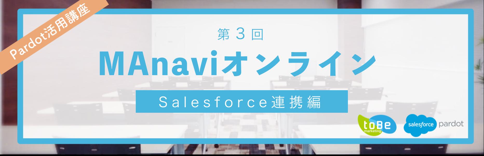 【MAnaviオンライン】はじめてのSalesforce連携③ 〜項目連携の注意点とよくあるトラブル〜