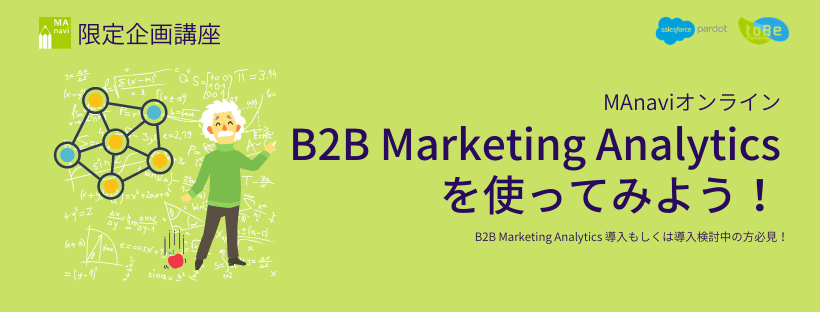 【MAnaviオンライン】B2B Marketing Analyticsを使ってみよう!
