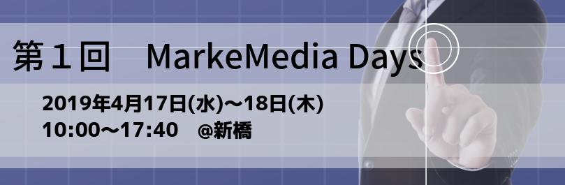 第1回 MarkeMedia Days