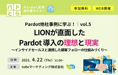 LIONが直面したPardot導入の理想と現実 〜インサイドセールスと連携した顧客フォローの仕組みづくり〜