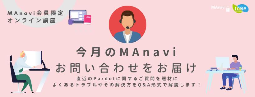 【MAnaviオンライン】~MAnaviお問い合わせをお届け~2月はEngagement Studio機能でよくあるお問い合わせを解説!