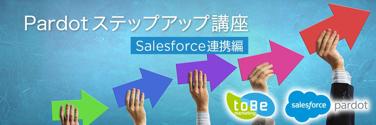ステップアップ講座 Salesforce連携編【12月】 @日本橋