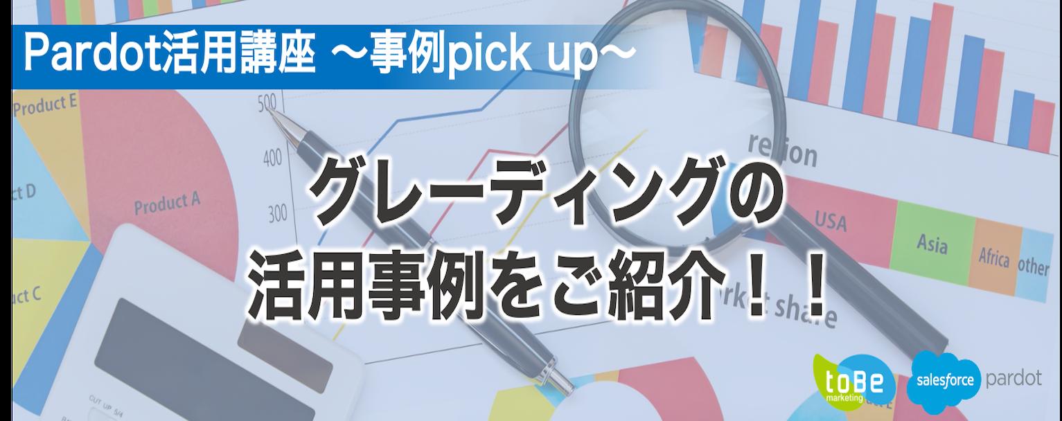 【MAnaviオンライン】6月限定!グレーディングの活用事例をご紹介!