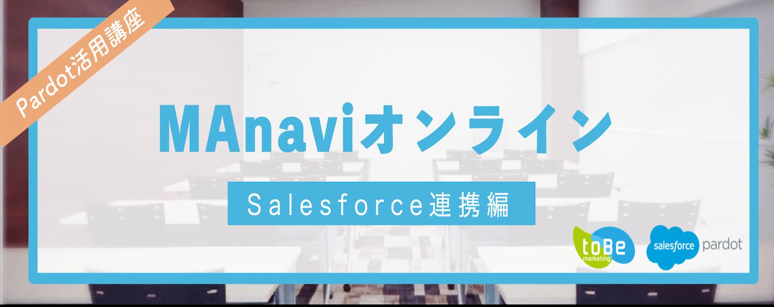 【MAnaviオンライン】Salesforce連携編