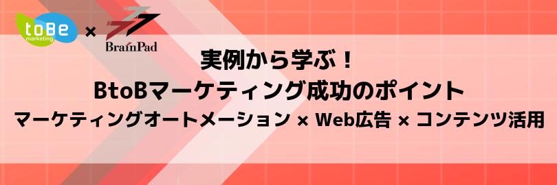 実例から学ぶ!BtoBマーケティング成功のポイント  マーケティングオートメーション × Web広告 × コンテンツ活用