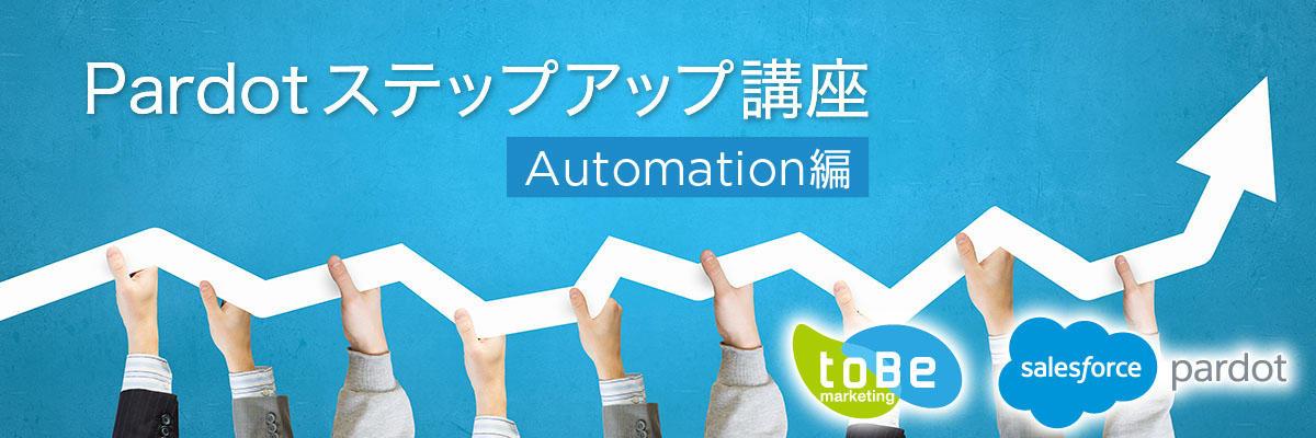 ステップアップ講座 Automation編【1月】 @日本橋