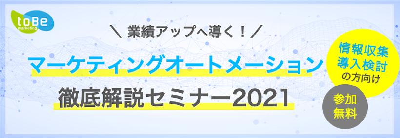 【業績アップへ導く】マーケティングオートメーション徹底解説セミナー2021(オンライン版)