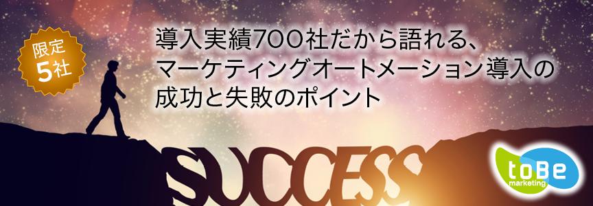 導入実績700社だから語れる~マーケティングオートメーション導入の成功と失敗のポイント~ @新橋