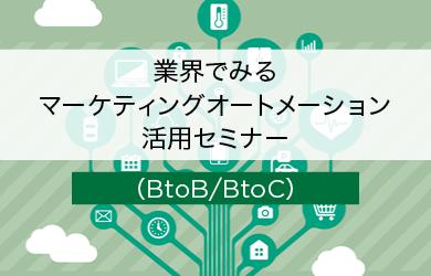 業界でみるマーケティングオートメーション活用セミナー (BtoB/BtoC)@新橋