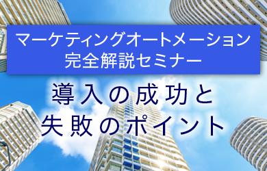 マーケティングオートメーション完全解説セミナー「導入の成功と失敗のポイント」@日本橋