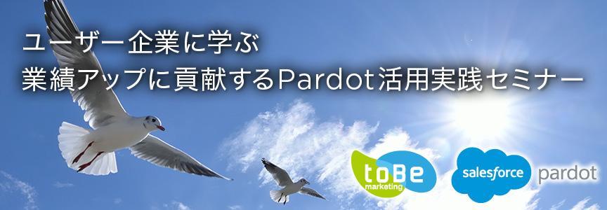 ユーザー企業に学ぶ 業績アップに貢献するPardot活用実践セミナー@東京