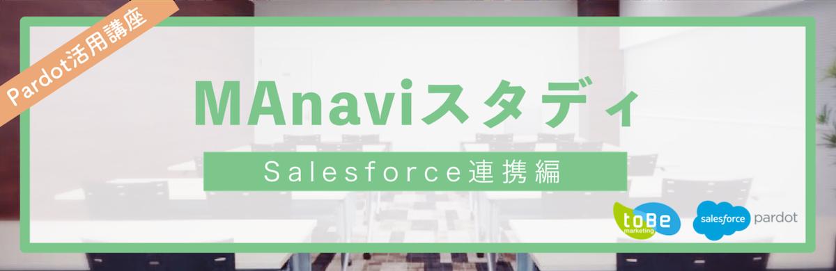 【MAnaviスタディ】Salesforce連携編
