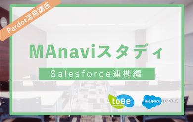 【MAnaviスタディ】 Salesforce連携編